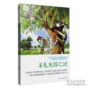 正版新书 新书--儿童文学典藏书系:羊毛失踪之谜 9787556223428