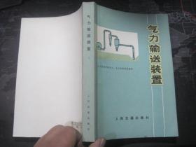 《气力输送装置》北京钢铁学院热工.水力学教研组编译 74年初版 印1万册