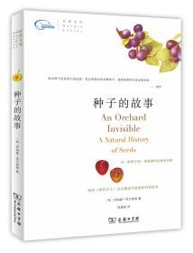 正版新书 新书--自然文库:种子的故事 9787100098571 商务印书馆