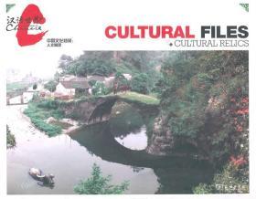 正版新书 新书--汉语世界:中国文化档案 97871000740