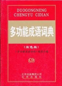 正版新书 多功能成语词典(双色版) 9787200087659 北京