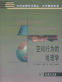 正版新书 新书--空间行为的地理学 9787100095440 商务印书馆