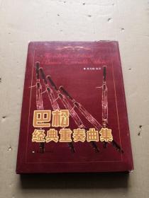 巴松经典重奏曲集(全6册)陈光曦签赠本