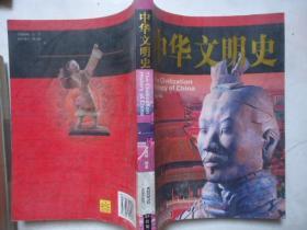 中华文明史-光明日报出版社
