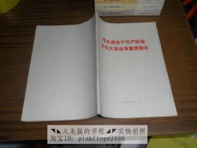 毛主席关于无产阶级文化大革命等重要指示(16开)