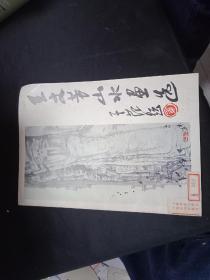 王文芳山水画选