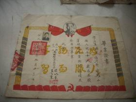1954年~河南信阳【罗山县第八区马新湾小学校】毕业证书!毛像红旗35/29厘米