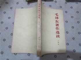 毛泽东著作选读·乙种本