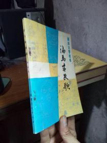民间文学丛书:论马来民歌 1984年一版一印1730册  品好