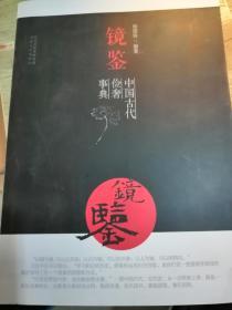 镜鉴:中国古代俭奢事典