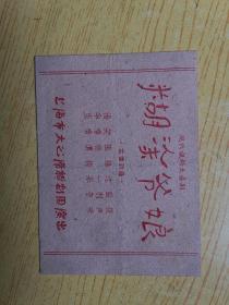现代讽刺大喜剧:糊涂爷娘(上海市滑稽剧团演出)六十年代戏单