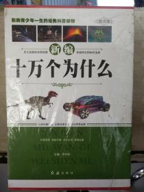 新编十万个为什么(图文版)全四册