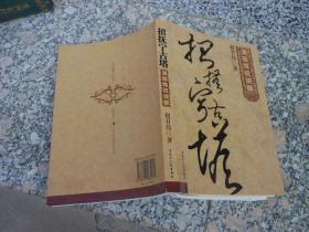 招抚宁古塔:满族传统说部