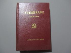 中共嘉定历史大事记(1926.春~1993.2)【精装/批校本】