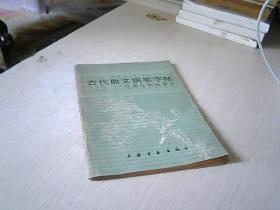 古代散文钢笔字贴 行楷行草两体字