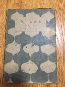1946年日本出版《百花文库:短歌风土记-大和之卷1》一册,日本风土诗歌集