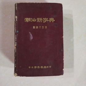 潮汕新字典