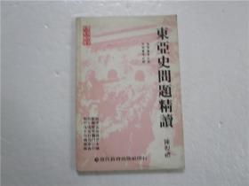 1979年初版 中英文中学适用 中国文学 第一册 (现代教育研究社有限公司)