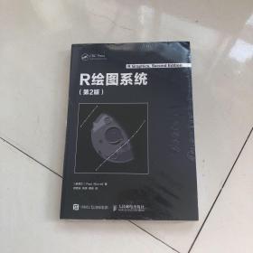 R绘图系统