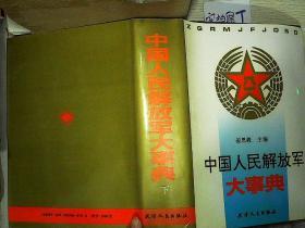 中国人民解放军大事典 (下)
