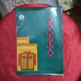 潮汕熟语俗典(余流、王伟深、邵仰东著,潮汕文库)