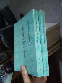 古典文学研究资料汇编:黄庭坚和江西诗派卷 上下 1978年一版一印  私藏未阅美品