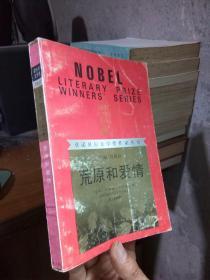 获诺贝尔文学奖作家丛书-荒原和爱情 1992年一版一印  品好干净