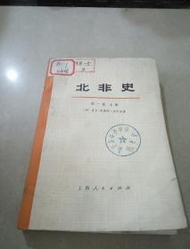 北非史 第一卷 上册