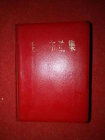 64开真皮封面:《毛主席选集》——品佳——杭州印刷厂印