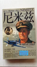 尼米兹(无光盘) 乔西夫·米兹 著;高润浩 译 京华出版社 9787806008331