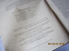 辞海 上下 (1981中华书局据1936年版缩印)