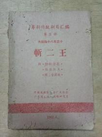 粤剧传统剧目汇编  第五册  大排场十八本之十  斩二王