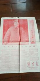 新吉林 第25.26期 红印 有毛林 江青 陈伯 达像