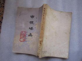 审视瑶函(眼科大全)  77年新一版一印  繁体竖版