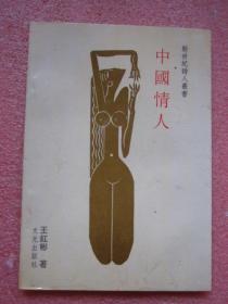 中国情人  作者王红彬 签名盖印