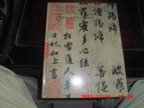 北京保利2017年秋季拍卖会:仰之弥高——中国古代书画夜场  (精装全新)