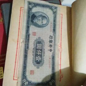 中华民国一千元