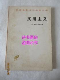 实用主义:一些旧思想方法的新名称(汉译世界学术名著丛书)——附:从《真理的意义》中选出来的有关的四篇论文