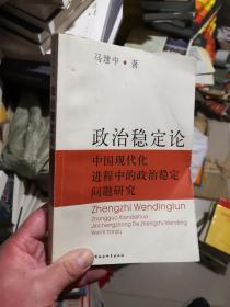 政治稳定论 : 中国现代化进程中的政治稳定问题研究               新GG4