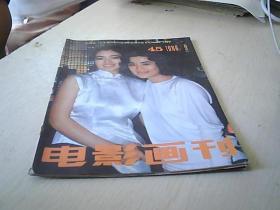 电影画刊  1988  - 9