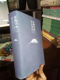 日本古典文学大辞典 2005年一版一印2000册  近全品 略蒙尘