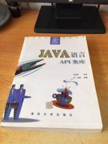 Java语言API类库