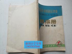 河南省第四届运动会秩序册