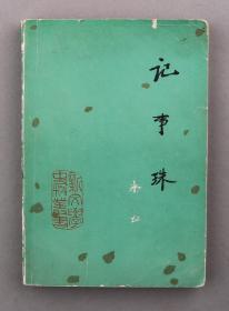 著名作家、翻譯家、兒童文學作家、社會活動家、散文家 冰心 1983年 簽贈本《記事珠》平裝一冊(1982年 人民文學出版社一版一?。?HXTX101890