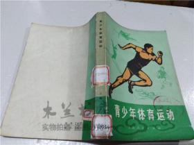 青少年体育运动 《青少年体育运动》编写组 上海人民出版社 1972年11月 32开平装
