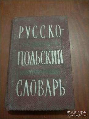 袖珍俄波辞典