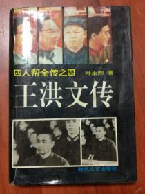 四人帮全传之四(王洪文传)精装本有书衣,品相以图片为准