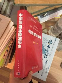 中國高血壓防治歷史