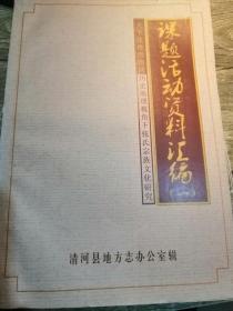 天下张姓出清河 历史地理视角下张氏宗族文化研究