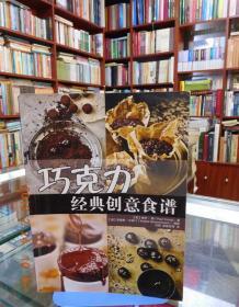 巧克力经典创意食谱